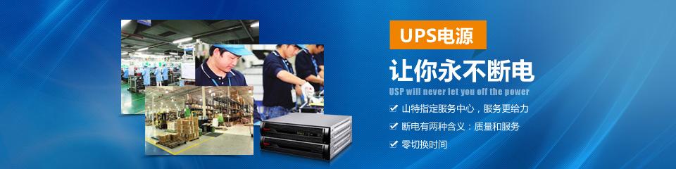 >> ups不间断电源维护检修规程资料  不间断电源ups电源,怎样给电池